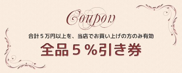 5%引き券