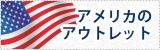 アメリカのアウトレット