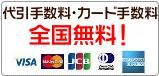 代引き手数料、カード手数料全国無料