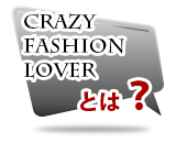 Crazy fashion loverとは?