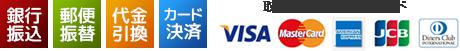 お支払いの方法、取り扱いクレジットカード