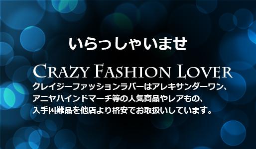 いらっしゃいませ、Crazy Fashion Lover・クレイジーファッションラバーはアレキサンダーワン、アニヤハインドマーチ等の人気商品やレアもの、入手困難品を他店より格安でお取扱いしています。